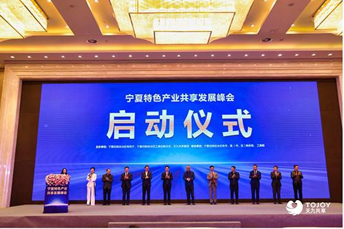宁夏特色产业共享发展峰会成功召开 天九共享携众多新经济项目亮相