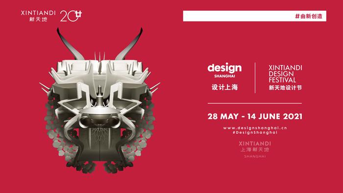 """""""设计上海@新天地设计节""""2021 由新创造 用设计力量拥抱美好新生活"""