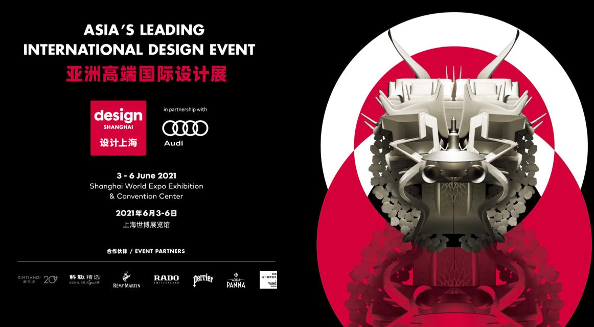 """亚洲领先国际设计盛会""""设计上海""""2021盛大开展 """"再生设计""""时代来临 赋能设计新力量"""