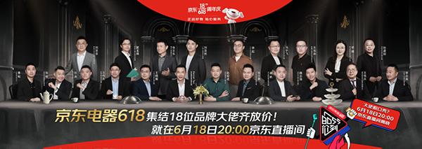 18位品牌大佬直播圆满收官京东618 电器产业迎来新机遇