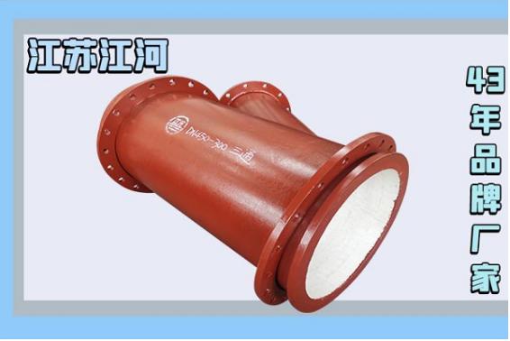陶瓷内衬复合管-43年品牌质量可靠[江河]