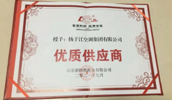扬子江空调集团受邀参加新时代药业首届优质供应商高层论坛