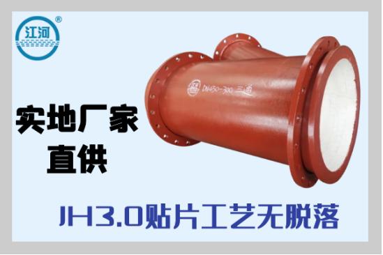 陶瓷耐磨弯头-质优供应商匠心之作[江河]
