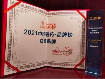 1_步长制药新闻通稿20210724663.jpg
