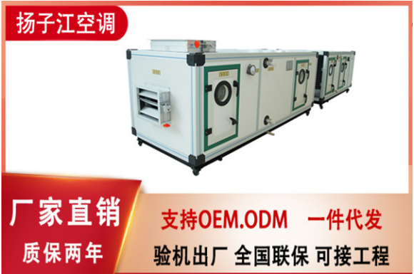 组合式空调机组该如何选购?厂家包你放心【扬子江空调】