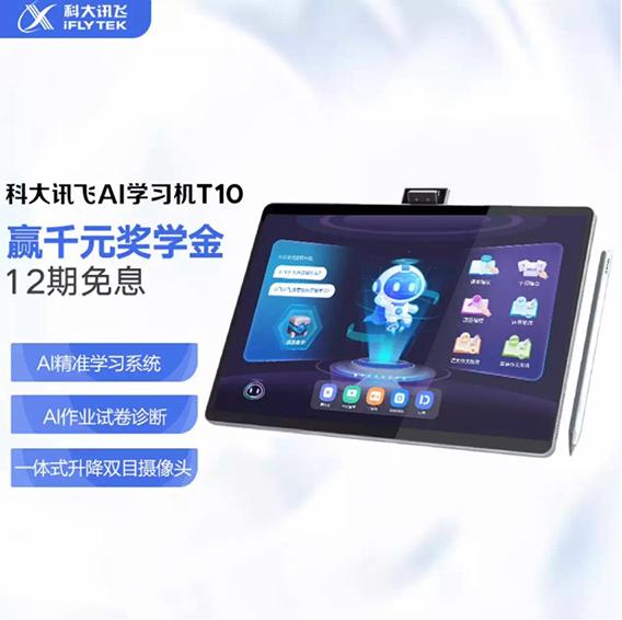 科大讯飞AI学习机T10在京东开售 即刻下单尊享多重好礼