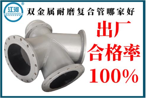 双金属耐磨复合管哪家好-出厂合格率100%[江河]