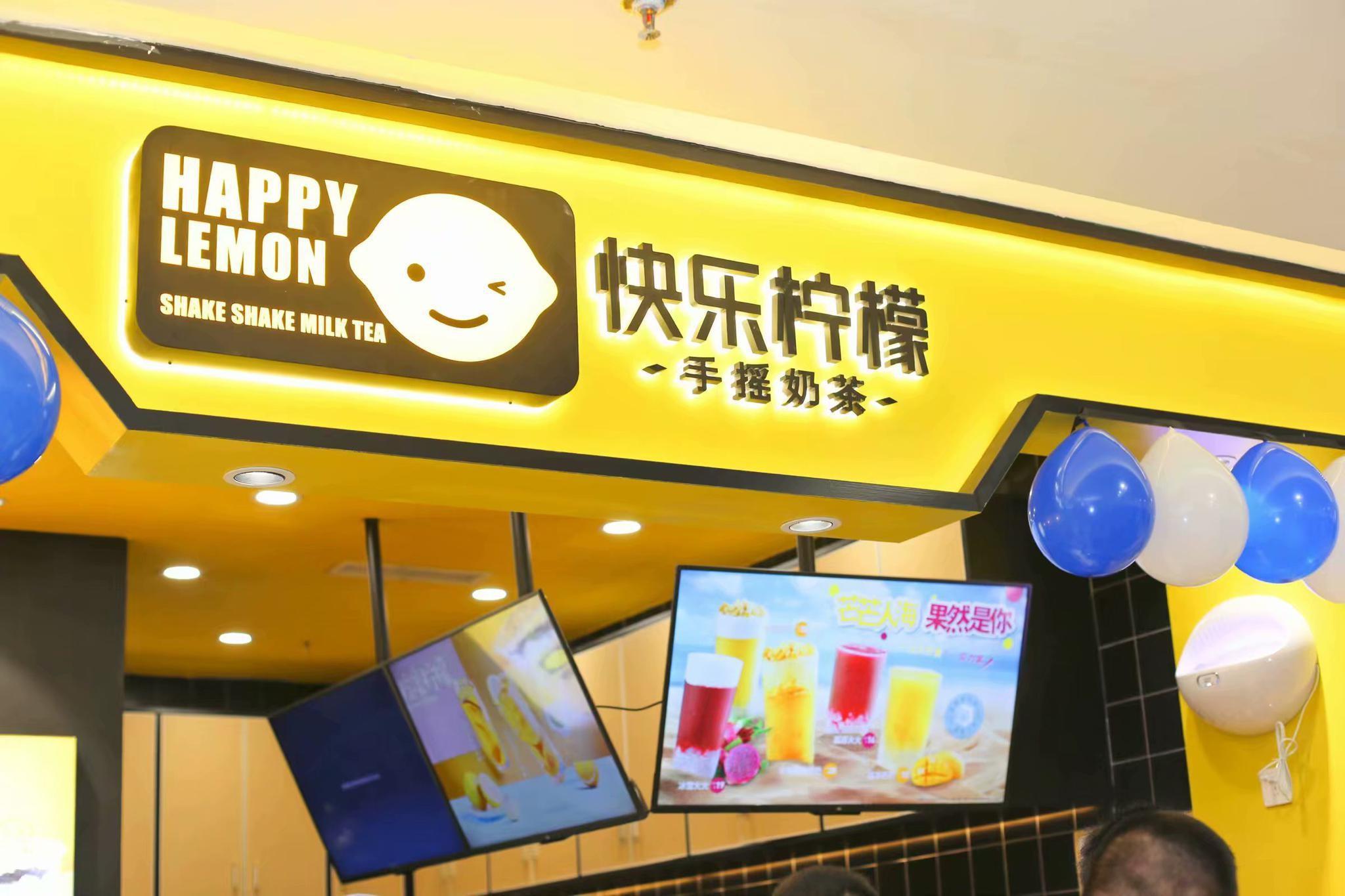 快乐柠檬三步教您,如何正确选择奶茶加盟品牌
