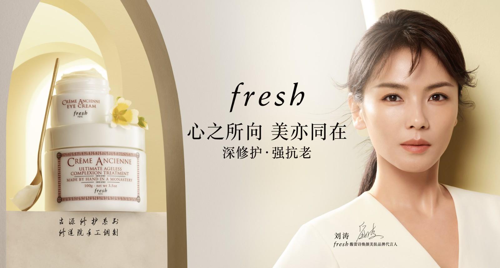 心之所向,美亦同在 全新fresh馥蕾诗焕颜美肤品牌代言人刘涛 演绎古源修护传奇 传递自然美肤力量