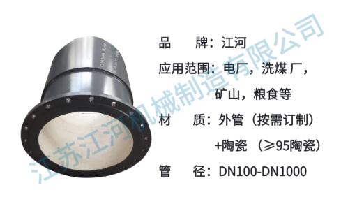 陶瓷管道生产厂家-质保期内免费更换[江河]