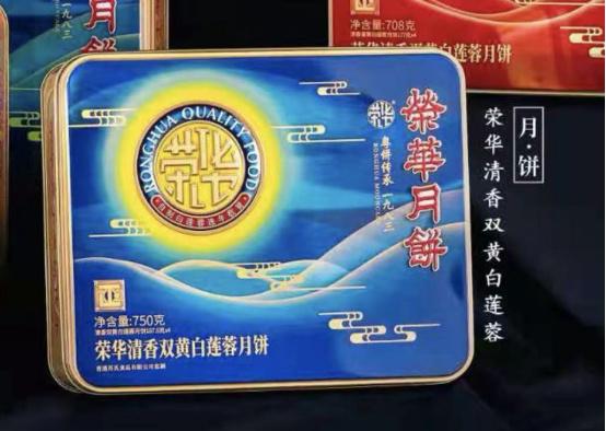 老字号顺德荣华月饼带你赏味中秋,一家团圆享荣华!(1)475.jpg