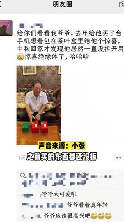 """孙子送的礼物意外被""""遗忘""""这个中秋节最大的惊喜 是给爷爷的孝心"""