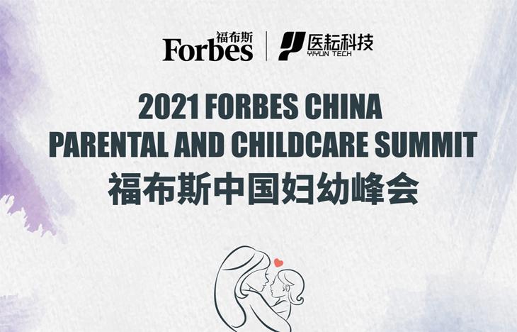 睿宝儿科受邀参加2021福布斯中国妇幼峰会圆桌论坛