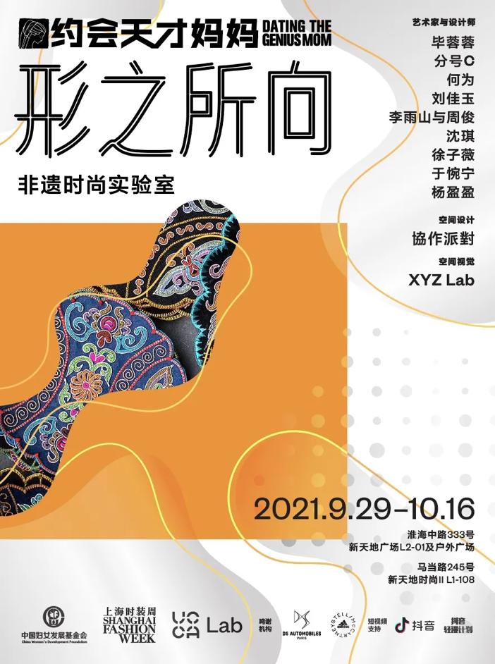 法式美学与中国非遗,DS汽车亮相非遗时尚实验室