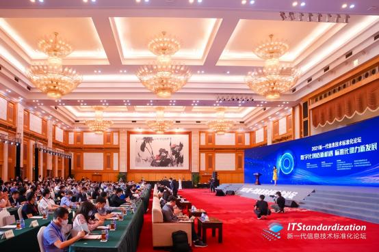 坤前计算机出席新一代信息技术标准化论坛 共议产业数字化转型及技术标准化建设